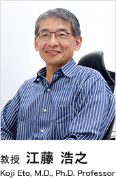 教授 江藤 浩之 Koji Eto, M.D., Ph.D. Professor