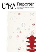 CiRA Reporter Vol.5