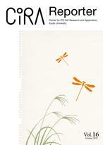CiRA Reporter Vol.16