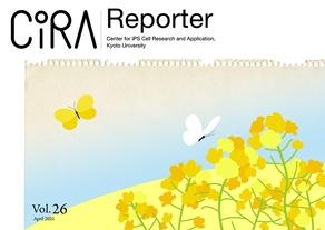 CiRA Reporter Vol.26