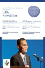 CiRA Newsletter Vol.1