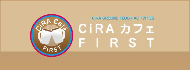 TitleBar_CiRA_CAFE_A.jpg