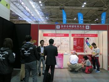 Osaka_Marathon_Expo.JPG