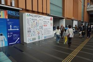 agora2015_entrance.JPG