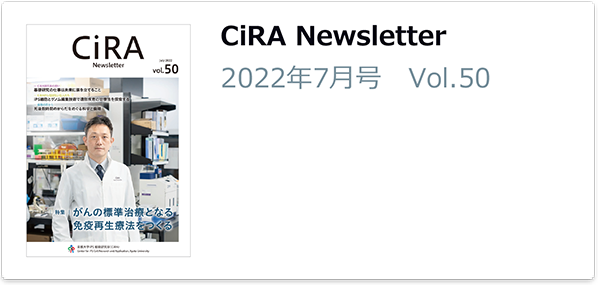 CiRA Newsletter July, 2015 Vol.22