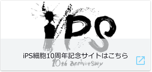 iPS cell 10th anniversary website is here