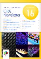 CiRAニュースレターVol16