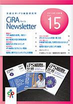 CiRAニュースレターVol15