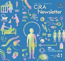 CiRAニュースレターVol41