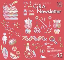 CiRAニュースレターVol42