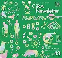 CiRAニュースレターVol43