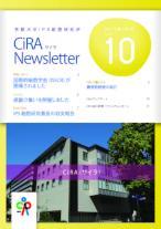 CiRAニュースレターVol10