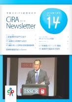 CiRAニュースレターVol14