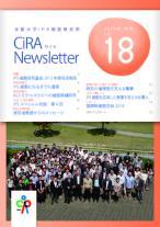 CiRAニュースレターVol18