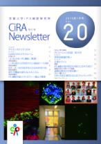 CiRAニュースレターVol20