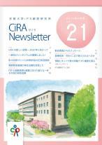 CiRAニュースレターVol21