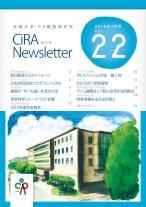 CiRAニュースレターVol22
