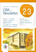 CiRAニュースレターVol23
