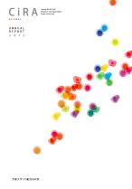 CiRAアニュアルレポート2012