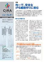CiRAニュースレターVol2.