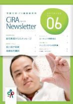 CiRAニュースレターVol6