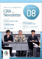 CiRAニュースレターVol8