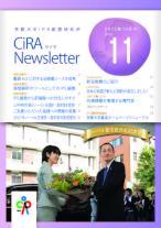 CiRAニュースレターVol11