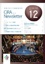 CiRAニュースレターVol12