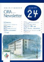 CiRAニュースレターVol24