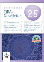 CiRAニュースレターVol25