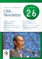 CiRAニュースレターVol26