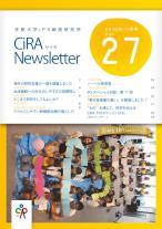CiRAニュースレターVol27