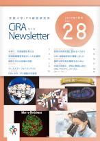 CiRAニュースレターVol28