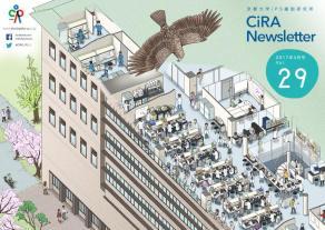 CiRAニュースレターVol29