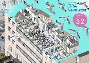 CiRAニュースレターVol32
