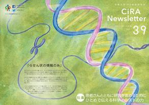 CiRAニュースレターVol39