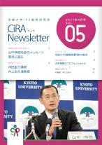 CiRAニュースレターVol5