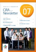 CiRAニュースレターVol7