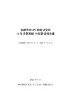 京都大学iPS細胞研究所 10年活動実績 外部評価報告書
