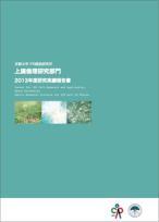 CiRA上廣倫理研究部門 2013年度研究実績報告書