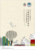 CiRA上廣倫理研究部門 2015年度研究実績報告書