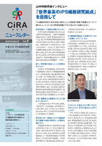 CiRAニュースレター Vol1