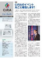 CiRAニュースレターVol3