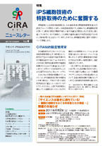 CiRAニュースレターVol4