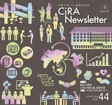 CiRAニュースレターVol44