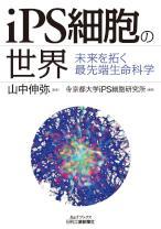 iPS細胞の世界 未来を拓く最先端生命科学